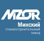 ОАО МЗОР - Минский станкостроительный завод